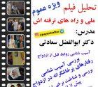 """سایکوسینما """"ملی و راه  های نرفته اش"""""""